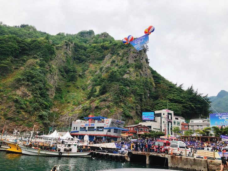 울릉도입국시.jpg